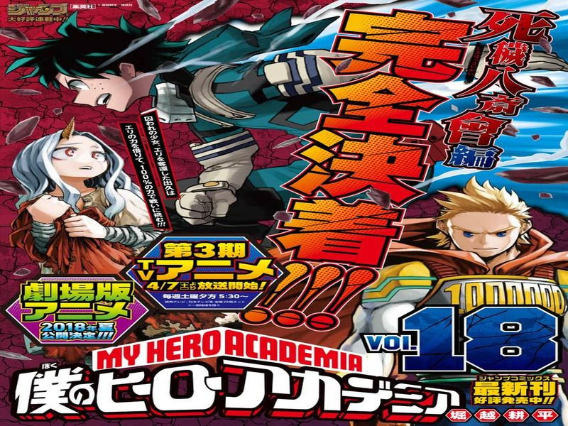 My Hero Academia Volume 18 | Release Date | News | Studio Bones